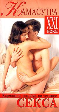 Камасутра XXI века: карманное пособие по технике секса