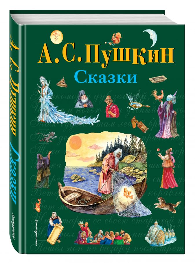 Сказки (ил. А. Власовой) А.С. Пушкин