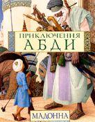 Мадонна - Приключения Абди' обложка книги