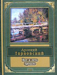 Вот и лето прошло: стихотворения Тарковский А.А.
