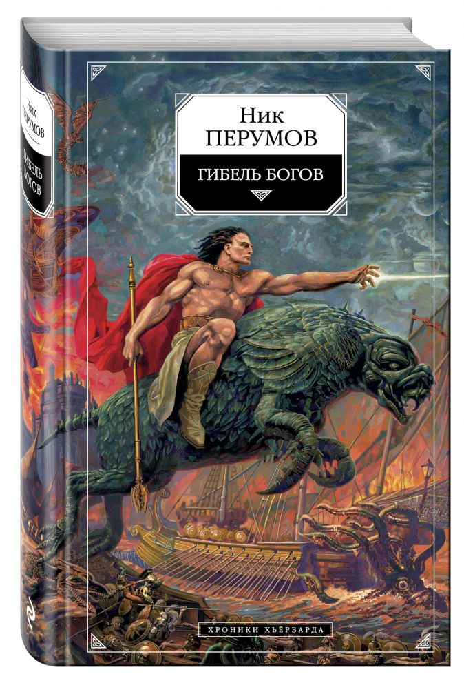 Ник Перумов - Гибель богов: Хроники Хьерварда. Книга 1 обложка книги