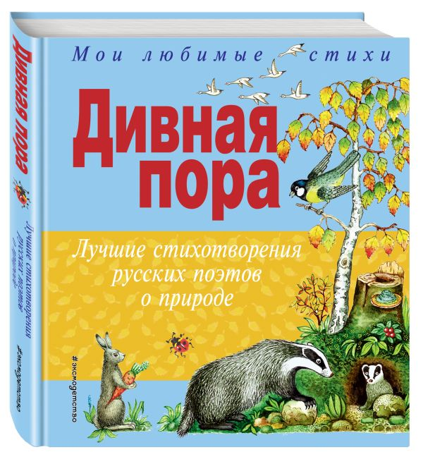 Дивная пора. Лучшие стихотворения русских поэтов о природе