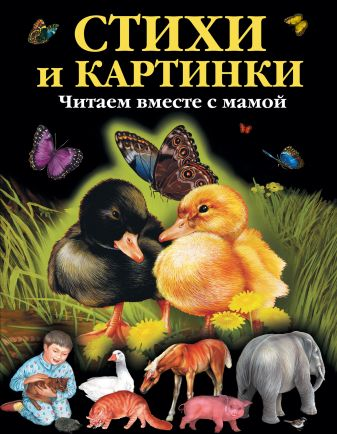 Черный С. - Стихи и картинки. Читаем вместе с мамой обложка книги