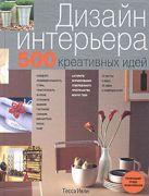 Ивли Т. - Дизайн интерьера. 500 креативных идей' обложка книги