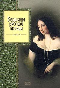 Вершины русской поэзии