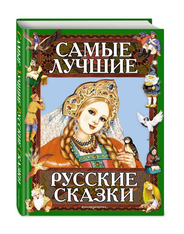 Самые лучшие русские сказки литвинова м худож русские народные сказки