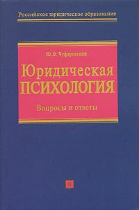 Юридическая психология. Вопросы и ответы Чуфаровский Ю.В.