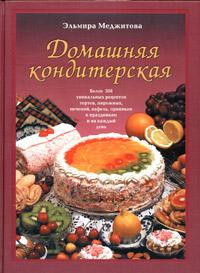 Домашняя кондитерская Меджитова Э.Д.