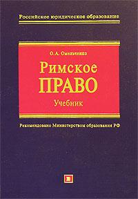 Римское право: учебник Омельченко О.А.