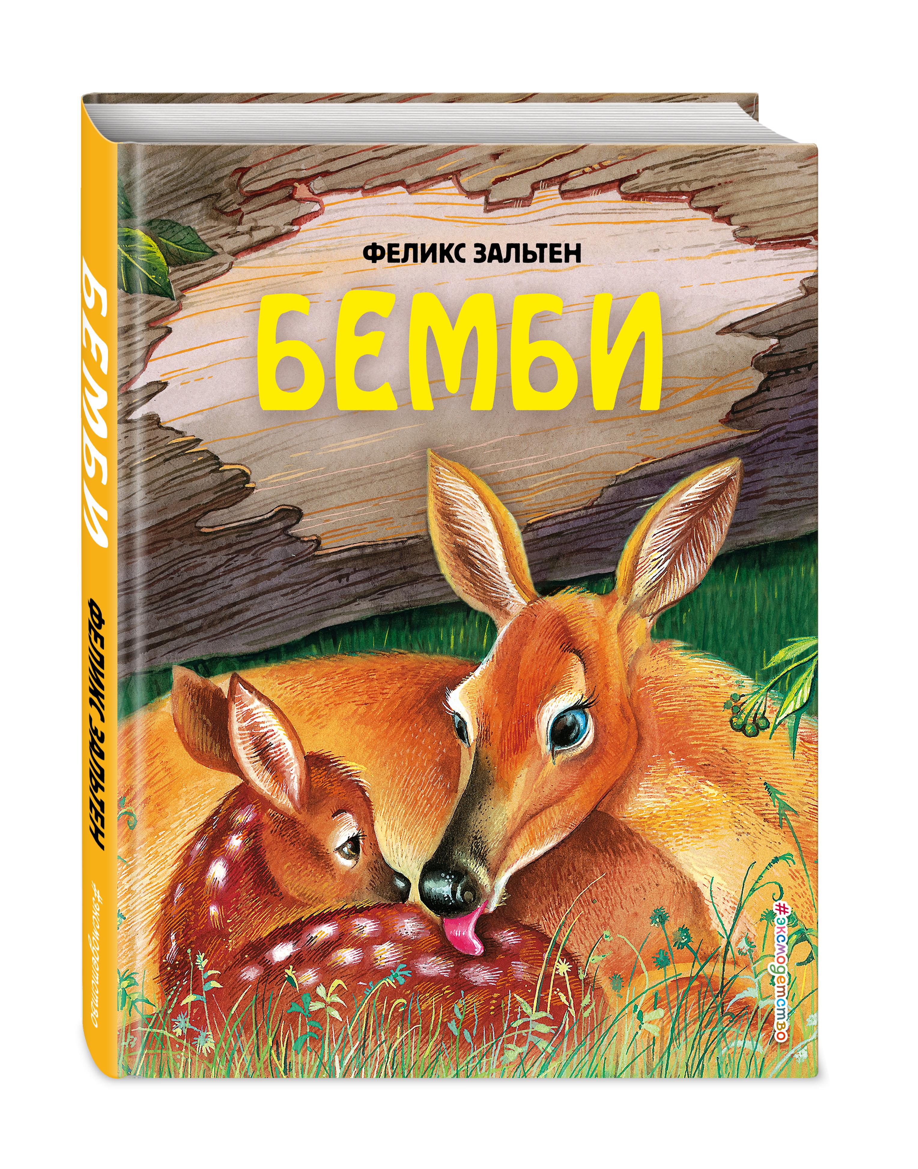 Феликс Зальтен Бемби (ил. М. Митрофанова) сборник бемби спектакль