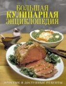 Воробьева Т.М., Гаврилова Т.А - Большая кулинарная энциклопедия' обложка книги