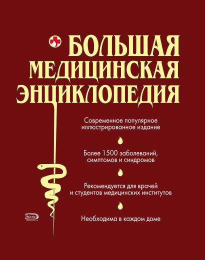 Большая медицинская энциклопедия - фото 1