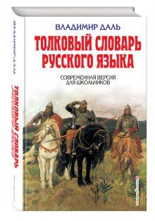 Толковый словарь русского языка. Современная версия для школьников