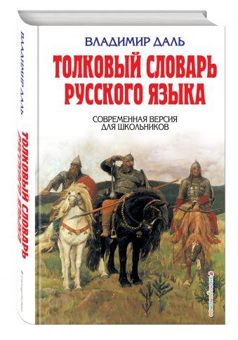 Толковый словарь русского языка. Современная версия для школьников Владимир Даль