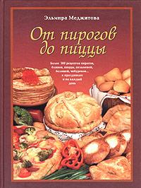От пирогов до пиццы Меджитова Э.Д.
