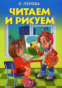 Перова О. - Читаем и рисуем обложка книги