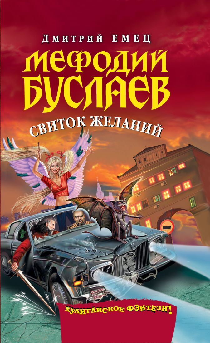 Емец Д.А. - Мефодий Буслаев. Свиток желаний обложка книги