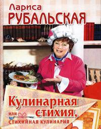 Кулинарная стихия, или Стихийная кулинария