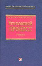 Григорьев В.Н., Победкин А.В., Яшин В.Н. - Уголовный процесс: Учебник' обложка книги