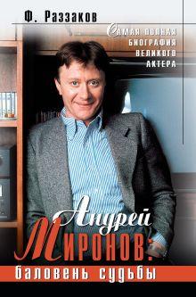 Андрей Миронов: баловень судьбы