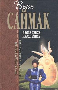 Саймак К. - Звездное наследие обложка книги