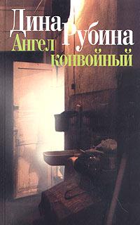 Собрание романов Д.Рубиной