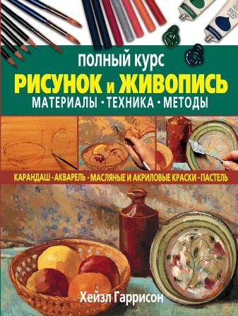 Гаррисон Х. - Рисунок и живопись. Полный курс обложка книги