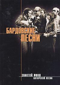 Бардовские песни Шипов Р.А.