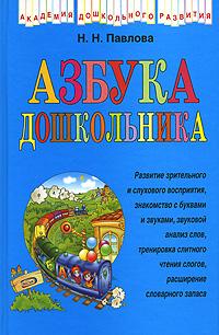 Азбука дошкольника Павлова Н.Н.