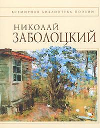 Стихотворения Заболоцкий Н.А.