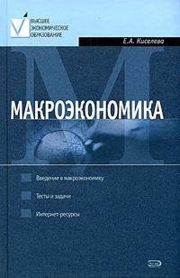 Макроэкономика: Курс лекций