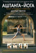 Пегрум Д. - Аштанга-йога' обложка книги