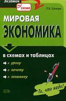 Шкваря Л.В. - Мировая экономика в схемах и таблицах' обложка книги