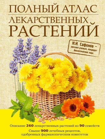 Сафонов Н.Н. - Полный атлас лекарственных растений обложка книги