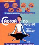 Карино П. - С йогой по жизни' обложка книги