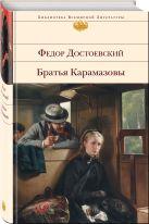 Достоевский Ф.М. - Братья Карамазовы' обложка книги