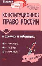 Головистикова А.Н., Грудцына Л.Ю. - Конституционное право России в схемах и таблицах' обложка книги