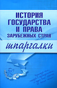История государства и права зарубежных стран. Шпаргалки