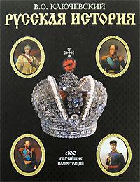 Русская история - фото 1
