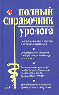 Полный справочник уролога