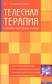 Телесная терапия. Справочник практического психолога Малкина-Пых И.Г.