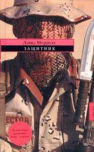 Моррелл Д. - Защитник' обложка книги