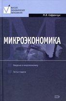 Сафрончук М.В. - Микроэкономика. Курс лекций' обложка книги