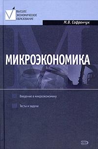 Микроэкономика. Курс лекций Сафрончук М.В.