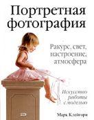 Клейгорн М. - Портретная фотография' обложка книги