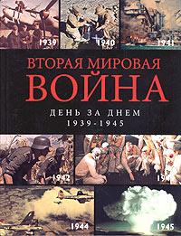 Вторая мировая война. День за днем. 1939 -1945