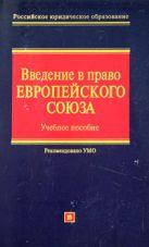 Кашкин С.Ю. - Введение в право Европейского Союза: учебное пособие' обложка книги