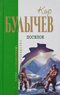Булычев К. - Поселок обложка книги