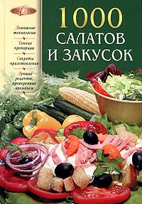1000 салатов и закусок Родионова И.А.