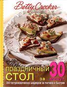 Крокер Б. - Праздничный стол за 30 минут' обложка книги